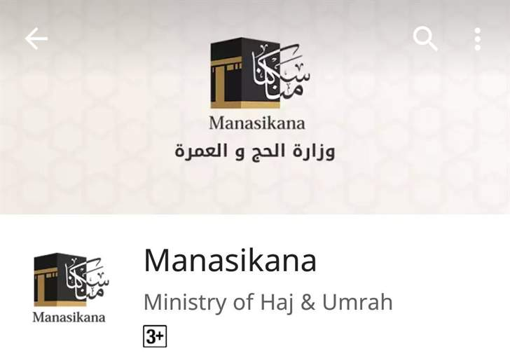 «مناسكنا».. تطبيق سعودي لخدمة ضيوف الرحمن
