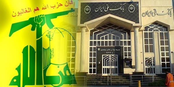 عقوبات أميركية ضد حاكم المصرف المركزي الإيراني لـ«تمويله حزب الله بشكل سري»