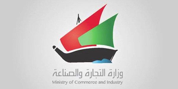 «التجارة» توقِّع مذكرة تفاهم مع مركز عبدالعزيز الصقر
