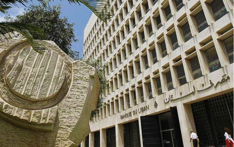 مصرف لبنان المركزي: الليرة اللبنانية.. مستقرة