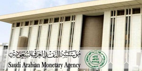 «المركزي» السعودي يرفع سعري الريبو والريبو العكسي بمقدار 25 نقطة أساس