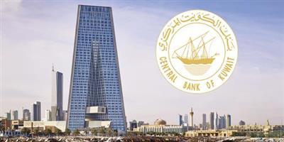 «البنك المركزي»: سندات وتورق بـ 160 مليون دينار لأجل 3 أشهر