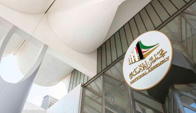 بيان مجلس الأمة حول ما أثاره نائب في جلسة الميزانيات