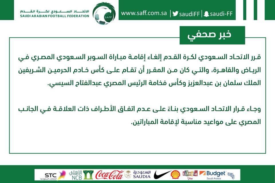 إلغاء السوبر السعودي المصري