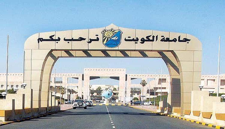 جامعة الكويت تقيم اللقاء الإرشادي للطلبة المستجدين الأسبوع المقبل