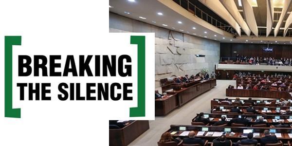 برلمان الاحتلال الإسرائيلي يحظر الجماعات المنتقدة لسياسة الحكومة تجاه الفلسطينيين من دخول المدارس