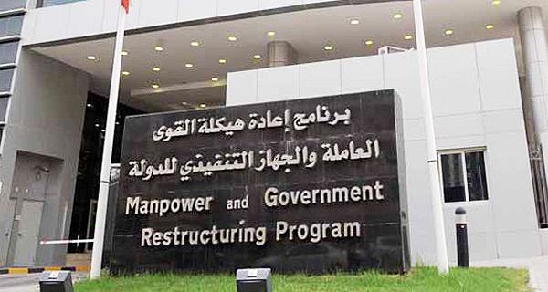 «الهيكلة»: توظيف المواطنين في «الخاص» ارتفع 98%