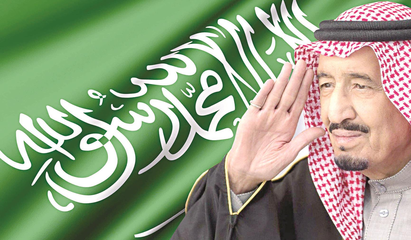 السعودية... تجديد العهد والحزم