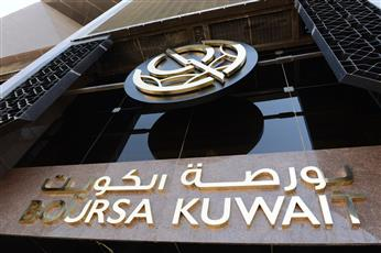 بدء إدراج بورصة الكويت ضمن الأسواق الناشئة الثانوية