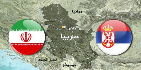صربيا تلغي دخول الإيرانيين بدون تأشيرة
