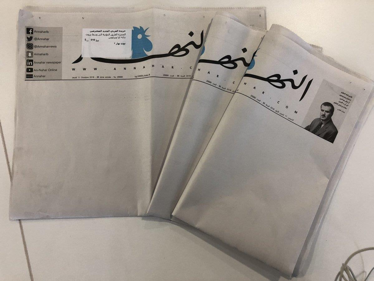 «النهار» اللبنانية تحتج على «تردي الوضع السياسي».. بصفحات بيضاء