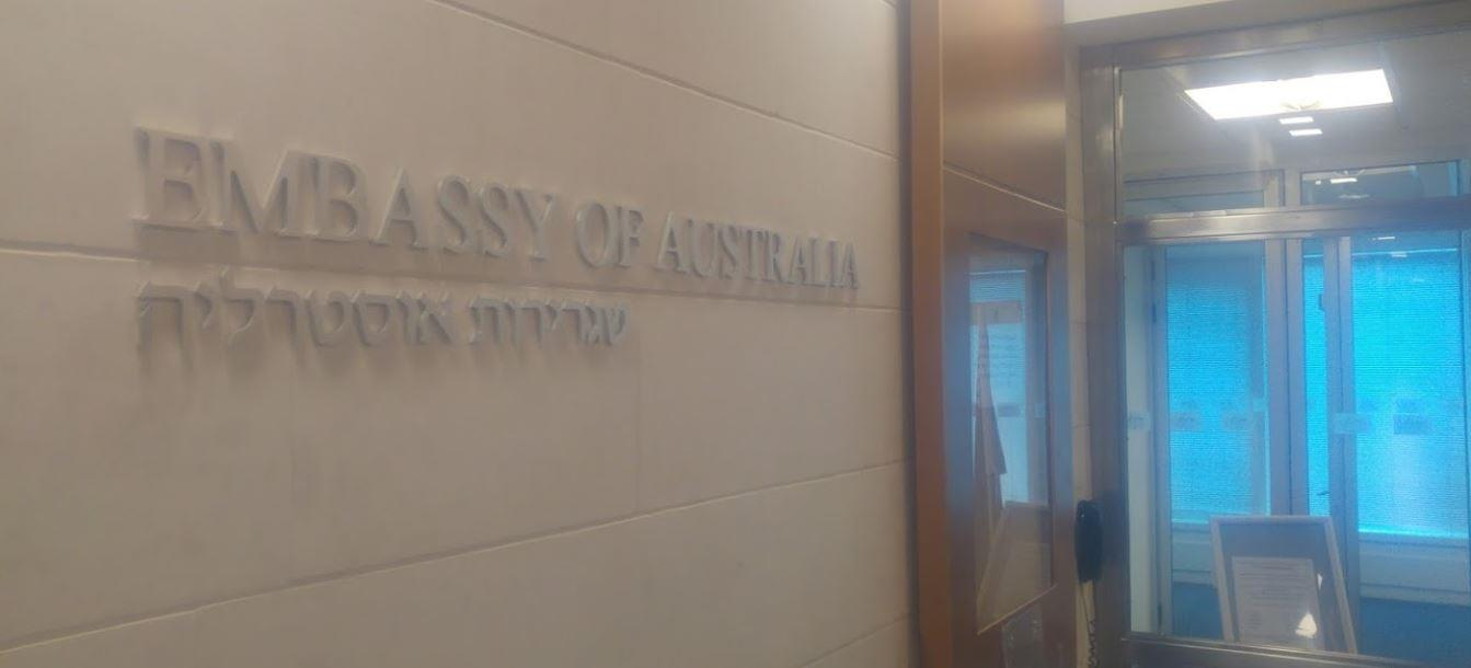 أستراليا تدرس مقترحا بنقل سفارتها من «تل أبيب» إلى القدس