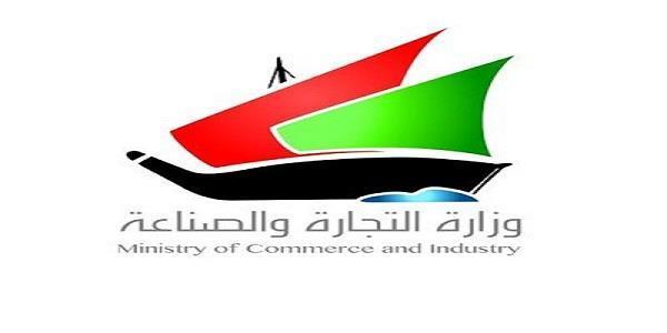 «التجارة»: «مكافحة غسل الأموال» أصدرت 65 تدبيرا احترازيا في سبتمبر