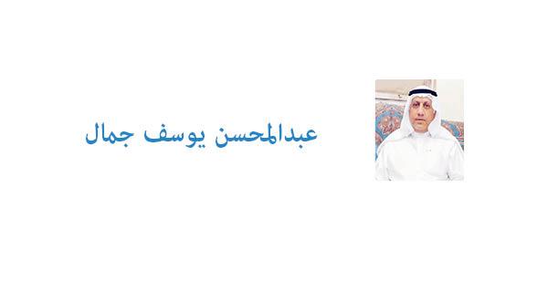 عاملاً للخير وكاظماً للغيظ..بقلم : عبدالمحسن يوسف جمال
