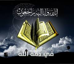 في ذمة الله .. وفيات اليوم الأحد 21-10-2018