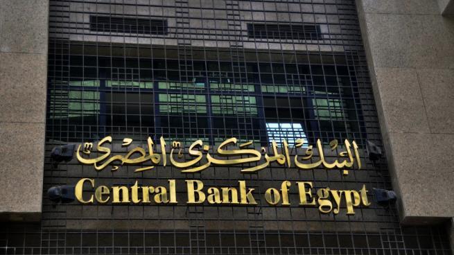 احتياطي  مصر الأجنبي يقفز إلى 44.501 مليار دولار