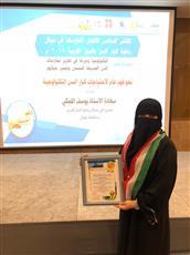 الدكتورة أماني الطبطبائي تفوز بالمركز الأول في المؤتمر العربي «الابداع العربي والريادة»