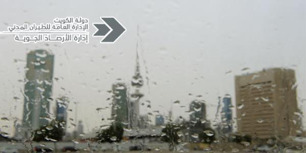 «الطيران المدني»: أمطار خلال الساعات الست المقبلة