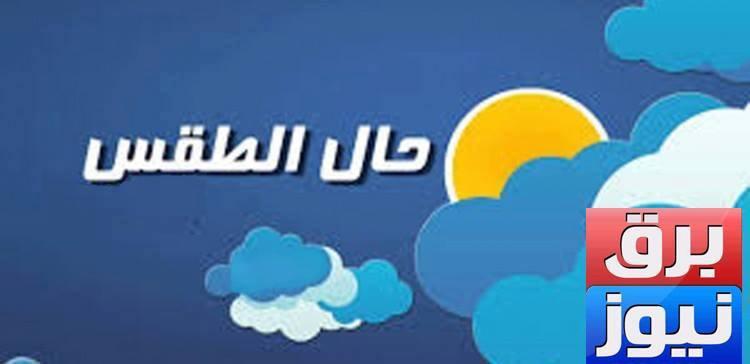 «الأرصاد»: طقس غير مستقر.. وأمطار رعدية متوسطة إلى غزيرة