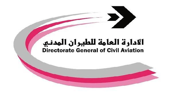 «الطيران المدني» في تحديث للحالة الجوية: تجمع سحب ممطرة الآن على المناطق الغربية تتخلها سحب رعدية