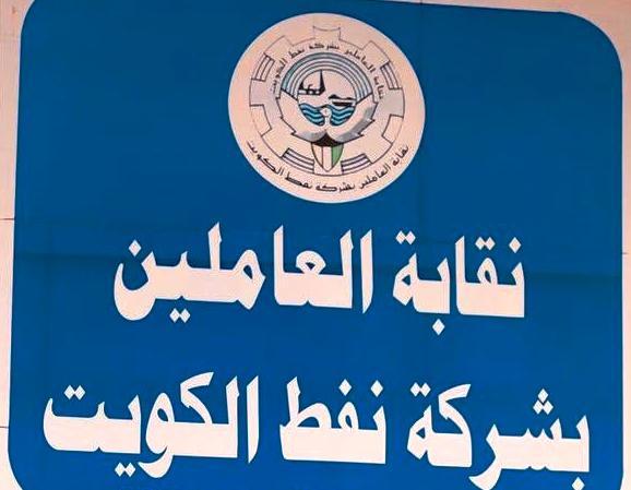 نقابة العاملين بنفط الكويت : تأخير تعيين القيادات أصاب القطاع النفطي بالشلل