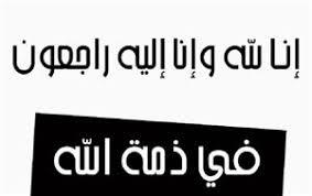 في ذمة الله... وفيات اليوم الخميس 6| 12|2018