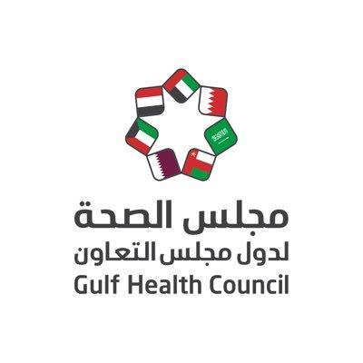 لجنة صحية خليجية تختتم أعمال اجتماعها الـ17 في الكويت