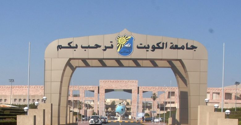 جامعة الكويت تعلن عن قبول 2109 طالباً وطالبة للفصل الثاني
