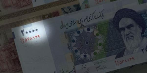«إرنا»: المركزي الإيراني يقترح حذف 4 أصفار من العملة المتهاوية