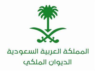 السعودية: وفاة والدة الأميرة عالية بنت سعود بن عبدالعزيز آل سعود