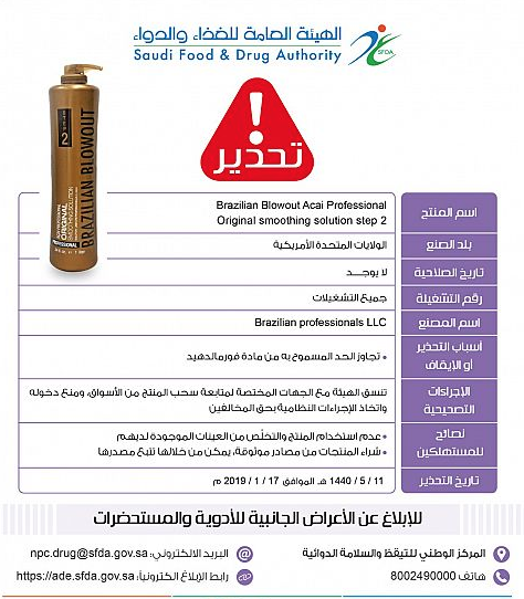 بالأسماء| الهيئة العامة للأدوية السعودية تحذر من ثلاثة منتجات لفرد الشعر