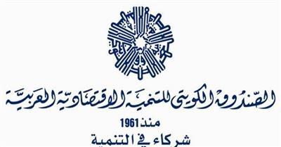 «الصندوق الكويتي للتنمية»: 25 مليون دينار لدعم المناطق المتضررة بالعراق
