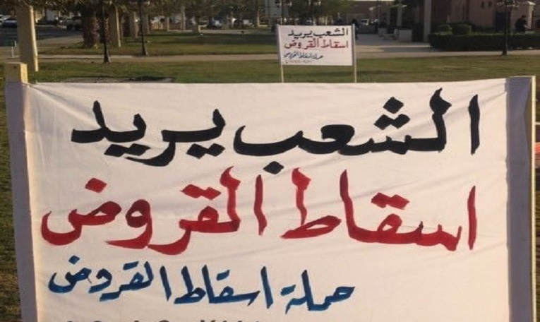 حملة إسقاط القروض تدعو للتواجد في ساحة الإرادة السبت المقبل بـ إسقاط القروض لليوم ال69