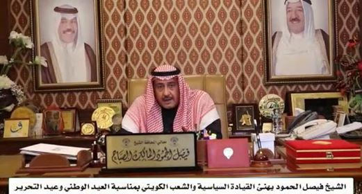 في  أعياد الكويت ..بقلم :بقلم  الشيخ :فيصل الحمود المالك الصباح