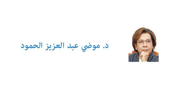 مساحة للإبداع..بقلم : د. موضي عبدالعزيز الحمود