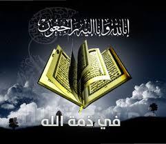 في ذمة الله وفيات اليوم الخميس 2019-3-14