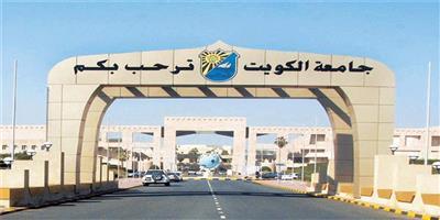 """جامعة الكويت: حفل الخريجين السنوي الموحد لـ """"7229"""" خريجاً الأحد المقبل"""