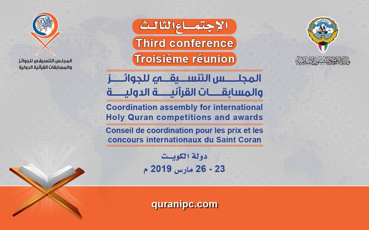 انعقاد اجتماع المجلس التنسيقي للمسابقات القرآنية الدولية في الكويت