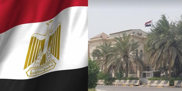 القنصلية المصرية من الروضة إلى السلام