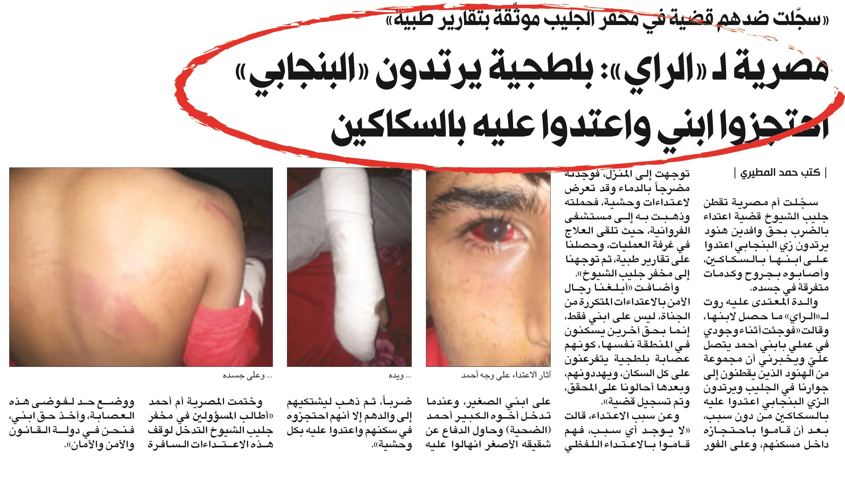 «الداخلية» تتفاعل مع ما نشرته «الراي» عن شكوى المصرية المُعتدى على ابنها