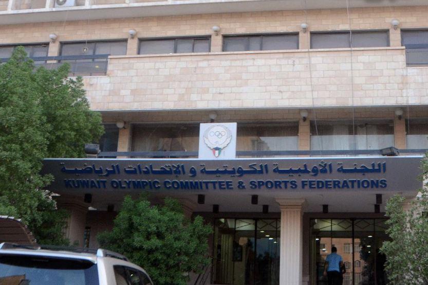 «عمومية الأولمبية الكويتية»: 30 يونيو الحالي موعداً لانتخاب اللجنة الاولمبية