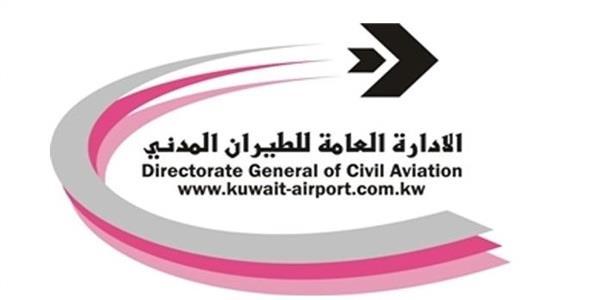 «الطيران المدني»: اعتماد خطة طموحة للارتقاء بمستوى الخدمات في المطار