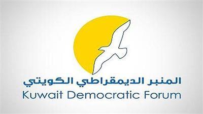 المنبر الديمقراطي الكويتي يشيد بالتعديلات الجديدة على قانون مهنة المحاماة
