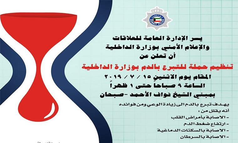 الداخلية تنظم حملة للتبرع بالدم