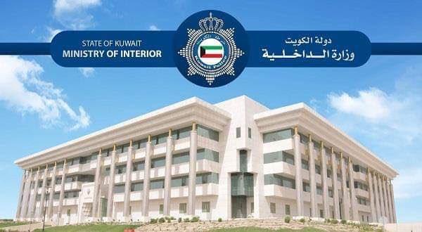 «الداخلية»: ضبط خلية «إخوانية» هاربة من مصر في الكويت