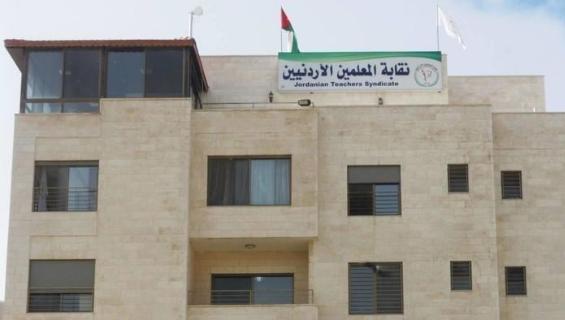 إضراب المعلمين الأردنيين يدخل يومه الرابع
