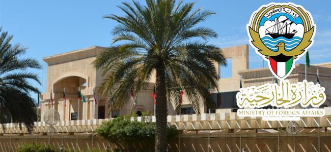 سحب أعضاء البعثة الديبلوماسية في القنصلية الكويتية بالبصرة نظرا لتدهور الأوضاع
