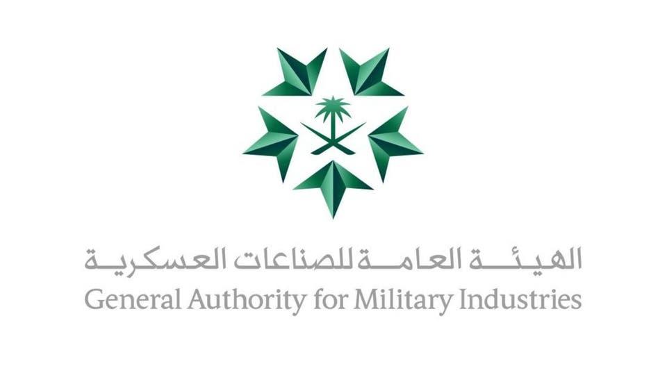 السعودية تصدر اول تراخيص التصنيع العسكري