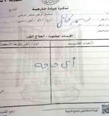 «أي حاجة» تحيل طبيباً مصرياً للتحقيق