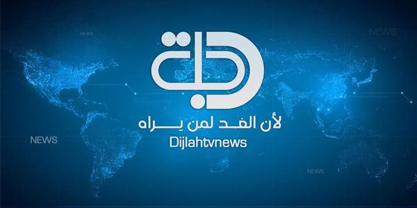 السلطات العراقية تحظر بث قناة «دجلة».. شهرا